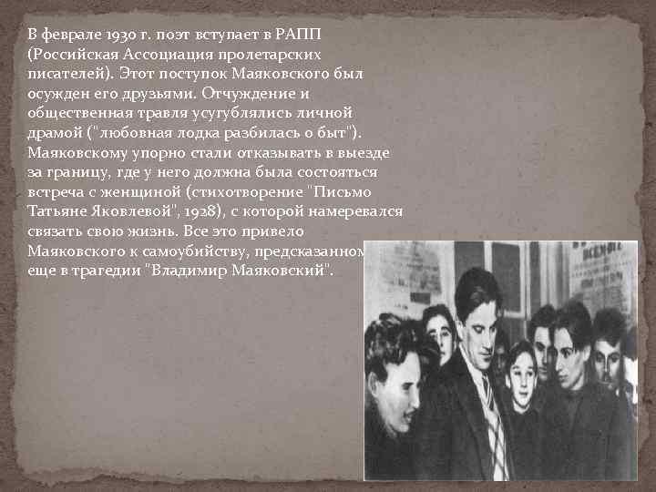 В феврале 1930 г. поэт вступает в РАПП (Российская Ассоциация пролетарских писателей). Этот поступок