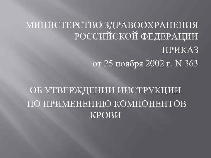 приказ минздрава рф от 25.11.2002 n 363 об утверждении инструкции по применению компонентов крови