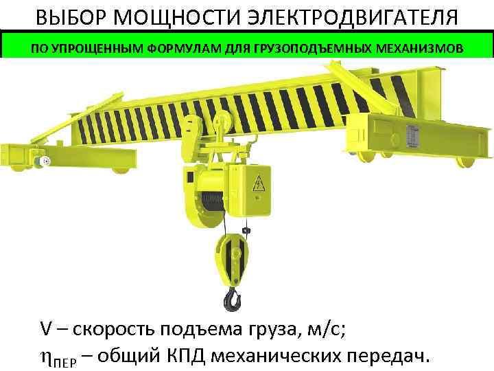 Мощность электропривода транспортеров определяется тележка для ленточного конвейера