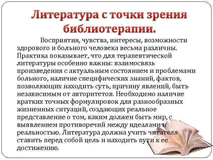 Литература с точки зрения библиотерапии. Восприятия, чувства, интересы, возможности здорового и больного человека весьма