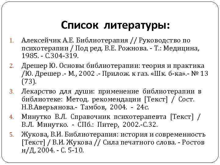 Список литературы: 1. 2. 3. 4. 5. Алексейчик А. Е. Библиотерапия // Руководство по