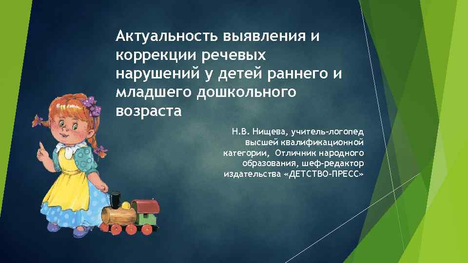 Актуальность выявления и коррекции речевых нарушений у детей раннего и младшего дошкольного возраста