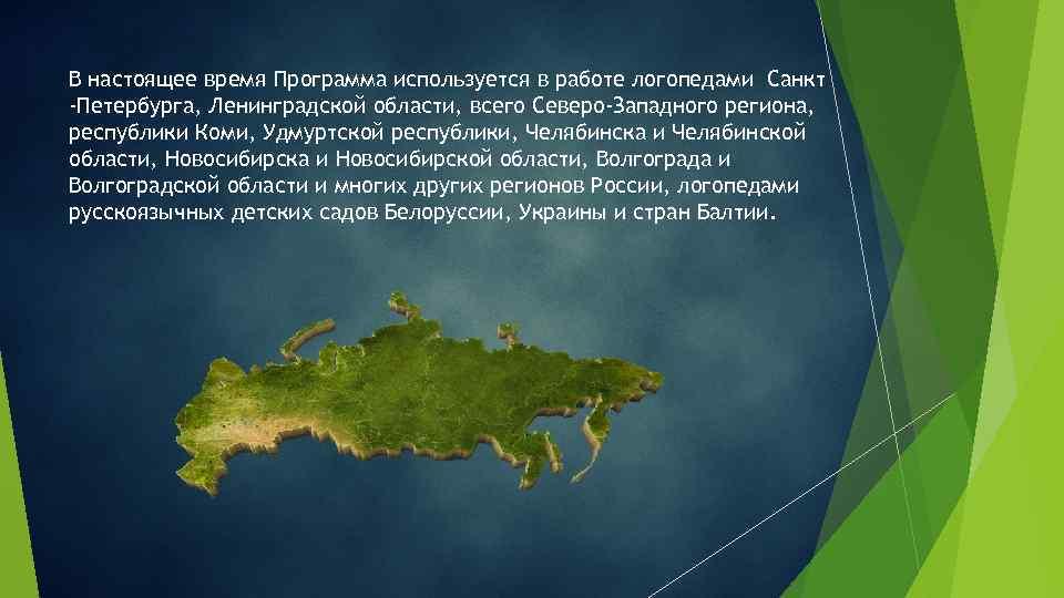 В настоящее время Программа используется в работе логопедами Санкт -Петербурга, Ленинградской области, всего Северо-Западного
