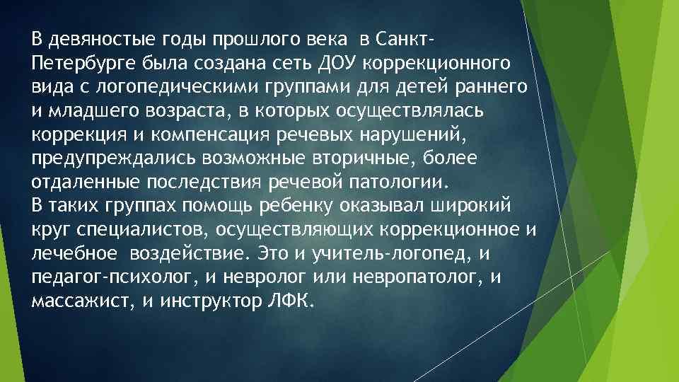 В девяностые годы прошлого века в Санкт. Петербурге была создана сеть ДОУ коррекционного вида