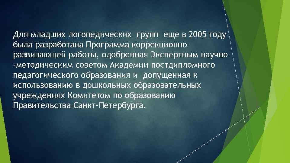 Для младших логопедических групп еще в 2005 году была разработана Программа коррекционноразвивающей работы, одобренная