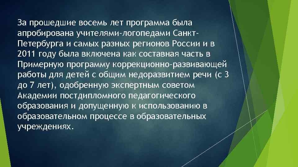 За прошедшие восемь лет программа была апробирована учителями-логопедами Санкт. Петербурга и самых разных регионов