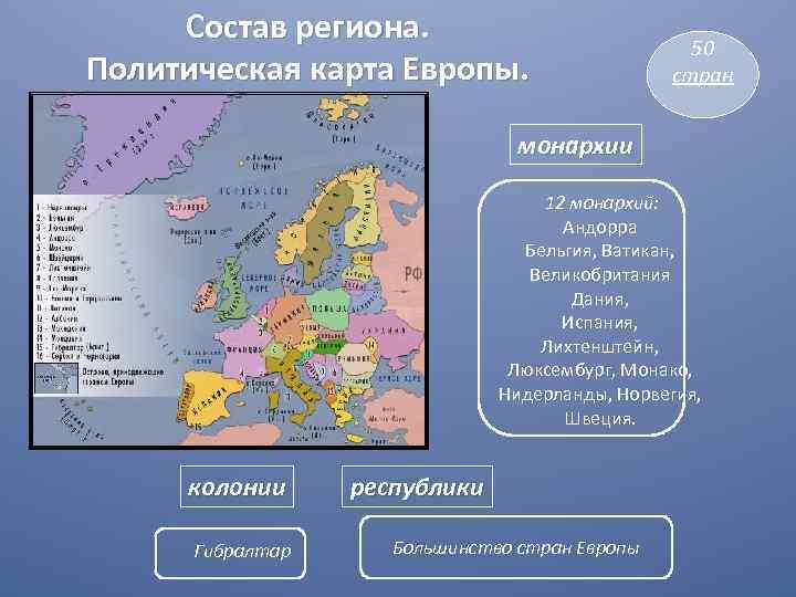 lektsii-po-zarubezhnaya-evropa-geografiya-test