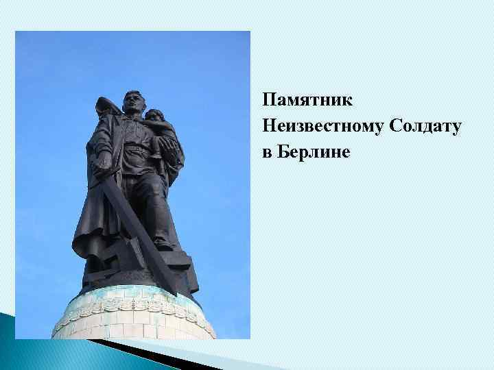 картинка памятник неизвестному солдату в берлине можно