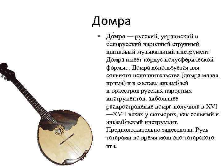 Белорусские народные инструменты картинки с названиями