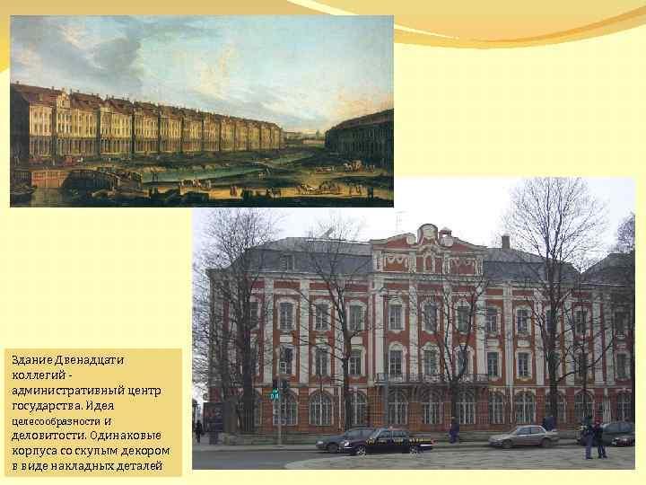 Здание Двенадцати коллегий административный центр государства. Идея целесообразности и деловитости. Одинаковые корпуса со скупым