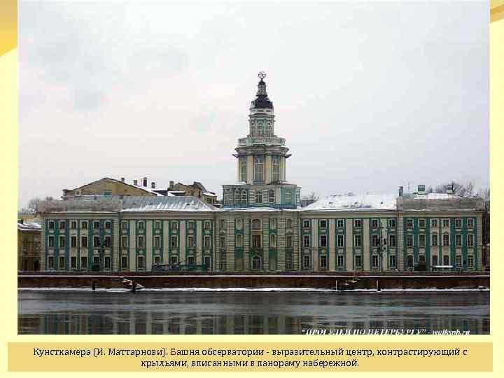Кунсткамера (И. Маттарнови). Башня обсерватории - выразительный центр, контрастирующий с крыльями, вписанными в панораму