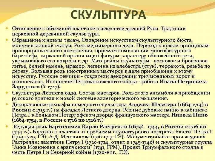 СКУЛЬПТУРА Отношение к объемной пластике в искусстве древней Руси. Традиции церковной деревянной скульптуры.