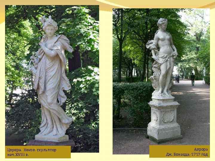 Церера. Неизв. скульптор нач. XVIII в. Аврора Дж. Бонацца. 1717 год