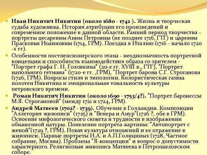 Иван Никитич Никитин (около 1680 - 1742 ). Жизнь и творческая судьба художника.