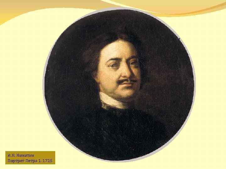 И. Н. Никитин Портрет Петра 1. 1725