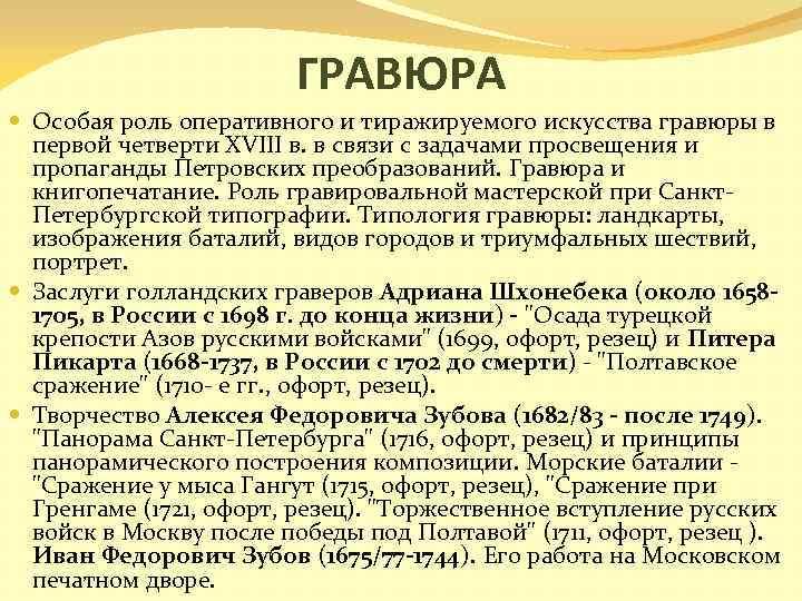 ГРАВЮРА Особая роль оперативного и тиражируемого искусства гравюры в первой четверти XVIII в. в