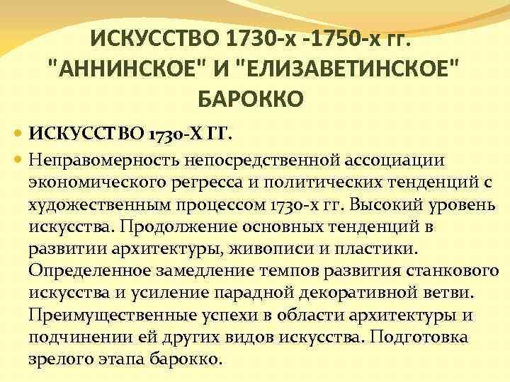 ИСКУССТВО 1730 -х -1750 -х гг.