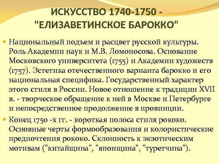 ИСКУССТВО 1740 -1750 -
