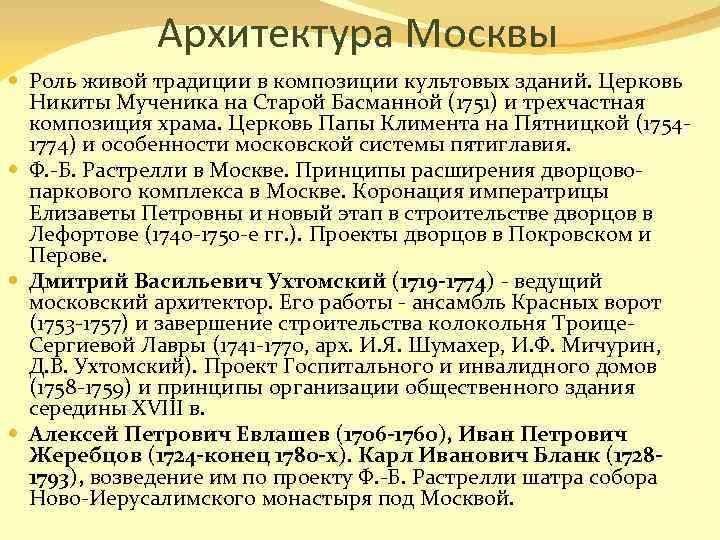 Архитектура Москвы Роль живой традиции в композиции культовых зданий. Церковь Никиты Мученика на Старой
