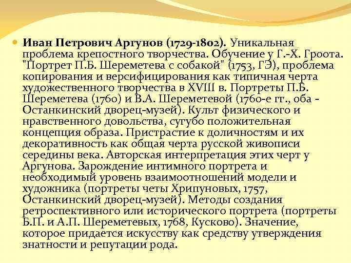 Иван Петрович Аргунов (1729 -1802). Уникальная проблема крепостного творчества. Обучение у Г. -Х.