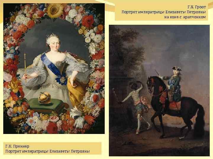Г. Х. Гроот Портрет императрицы Елизаветы Петровны на коне с арапчонком Г. К. Преннер