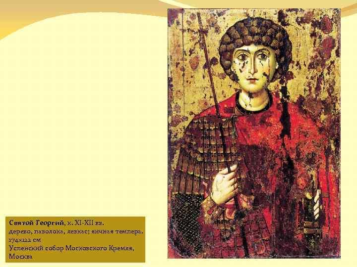 Святой Георгий, к. XI-XII вв. дерево, паволока, левкас; яичная темпера. 174× 122 см Успенский