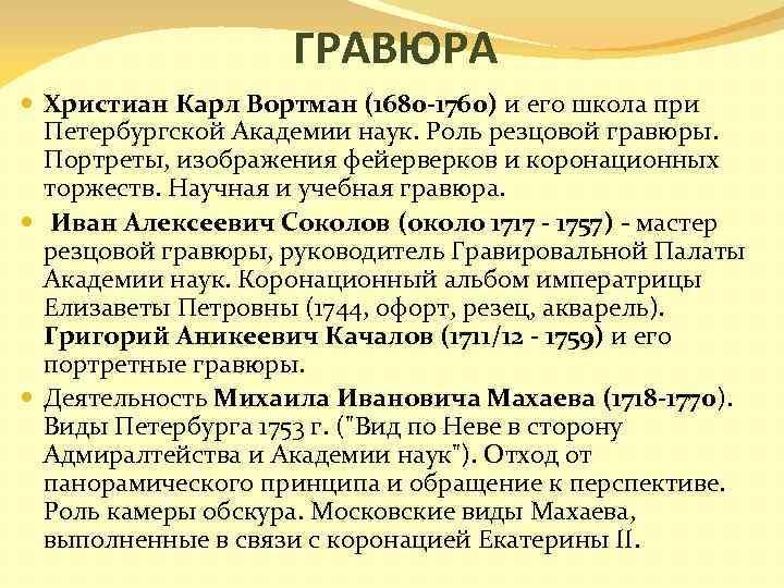 ГРАВЮРА Христиан Карл Вортман (1680 -1760) и его школа при Петербургской Академии наук. Роль