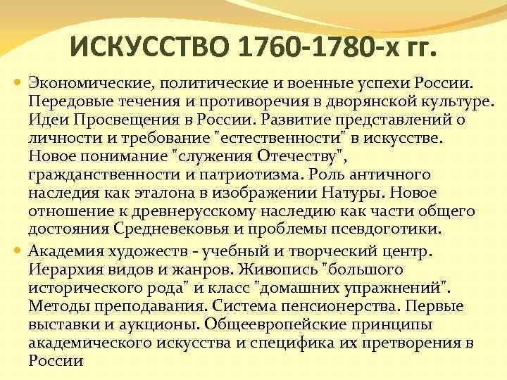 ИСКУССТВО 1760 -1780 -х гг. Экономические, политические и военные успехи России. Передовые течения и