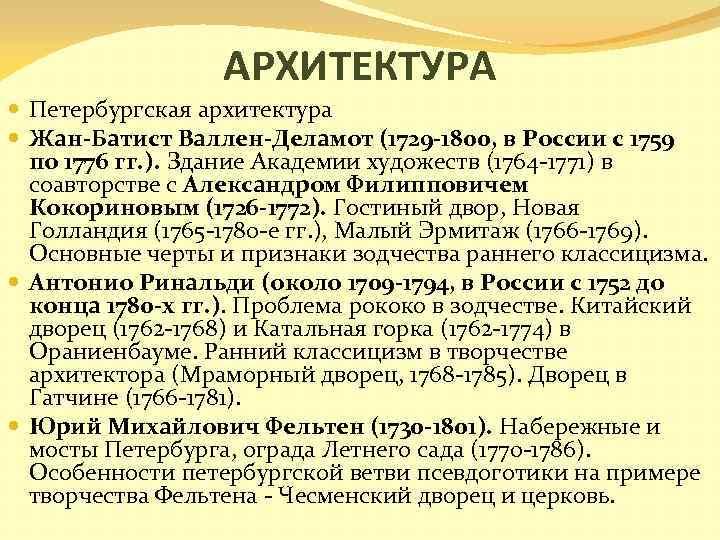 АРХИТЕКТУРА Петербургская архитектура Жан-Батист Валлен-Деламот (1729 -1800, в России с 1759 по 1776 гг.