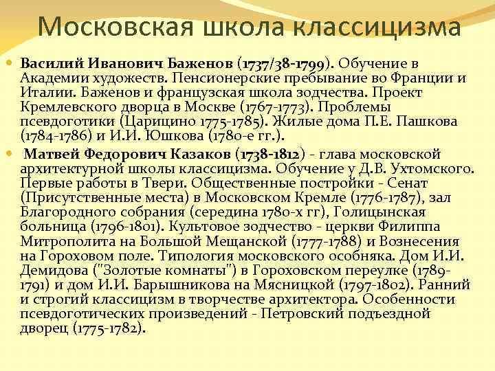 Московская школа классицизма Василий Иванович Баженов (1737/38 -1799). Обучение в Академии художеств. Пенсионерские пребывание