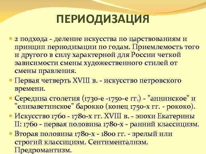 ПЕРИОДИЗАЦИЯ 2 подхода - деление искусства по царствованиям и принцип периодизации по годам. Приемлемость