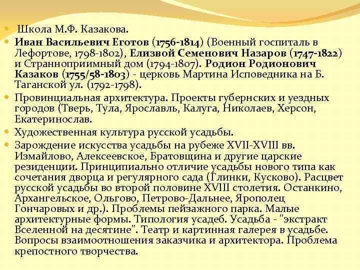 Школа М. Ф. Казакова. Иван Васильевич Еготов (1756 -1814) (Военный госпиталь в Лефортове,