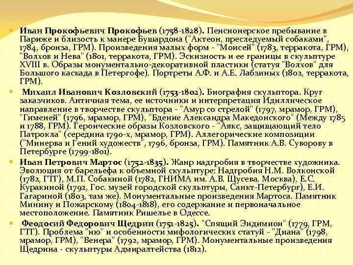 Иван Прокофьевич Прокофьев (1758 -1828). Пенсионерское пребывание в Париже и близость к манере