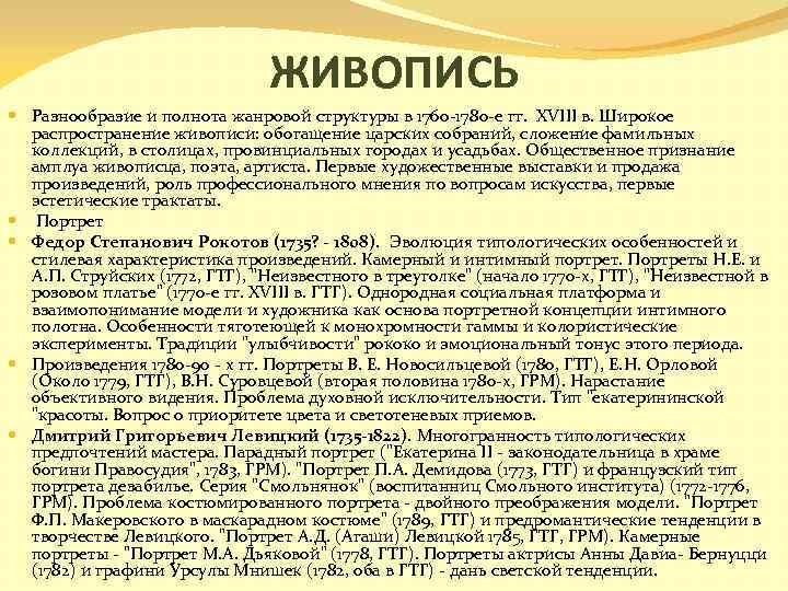 ЖИВОПИСЬ Разнообразие и полнота жанровой структуры в 1760 -1780 -е гг. XVIII в. Широкое