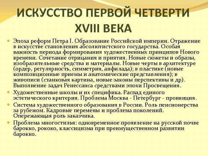ИСКУССТВО ПЕРВОЙ ЧЕТВЕРТИ XVIII ВЕКА Эпоха реформ Петра I. Образование Российской империи. Отражение в