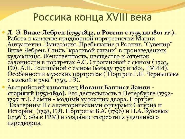 Россика конца XVIII века Л. -Э. Виже-Лебрен (1755 -1842, в России с 1795 по