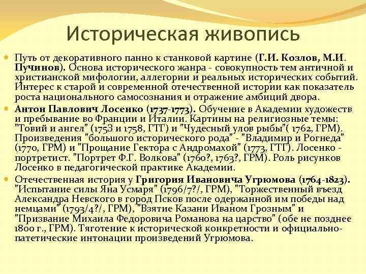 Историческая живопись Путь от декоративного панно к станковой картине (Г. И. Козлов, М. И.