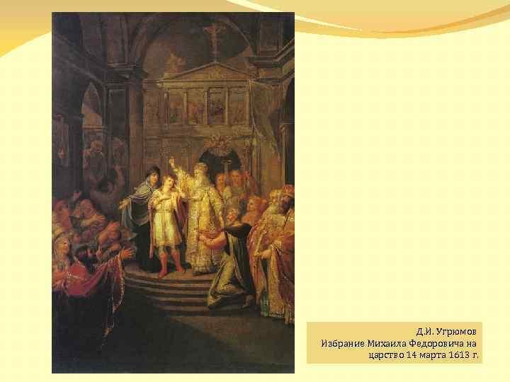 Д. И. Угрюмов Избрание Михаила Федоровича на царство 14 марта 1613 г.