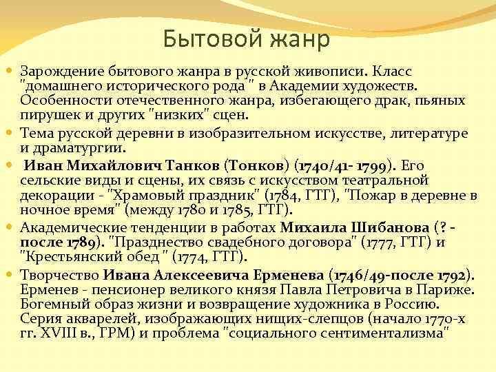 Бытовой жанр Зарождение бытового жанра в русской живописи. Класс