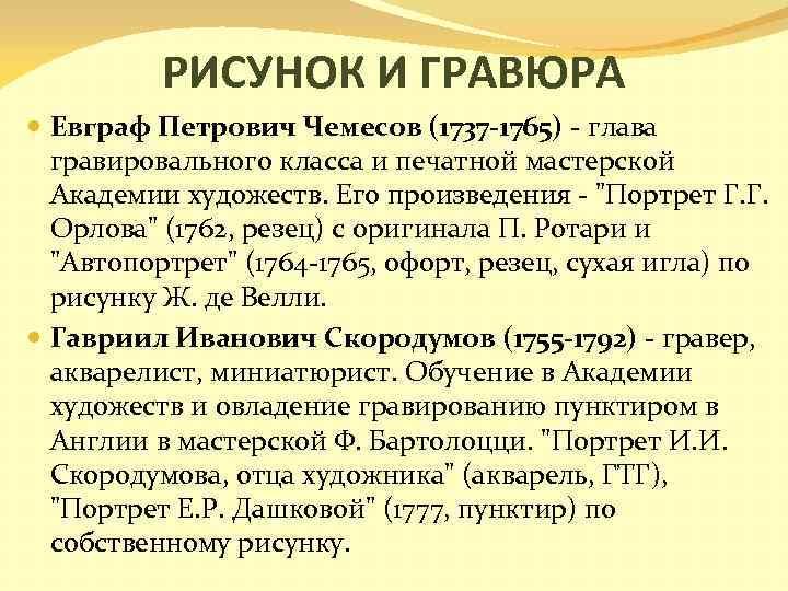 РИСУНОК И ГРАВЮРА Евграф Петрович Чемесов (1737 -1765) - глава гравировального класса и печатной
