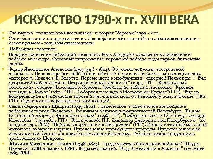 ИСКУССТВО 1790 -х гг. XVIII ВЕКА Специфика
