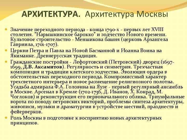 АРХИТЕКТУРА. Архитектура Москвы Значение переходного периода - конца 1790 -х - первых лет XVIII