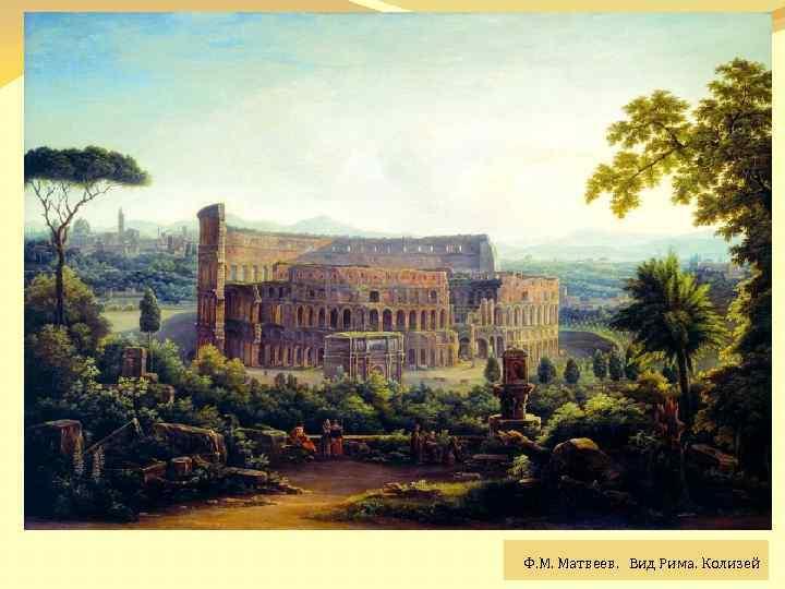 Ф. М. Матвеев. Вид Рима. Колизей
