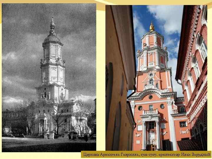 Церковь Архангела Гавриила, 1701 -1707. архитектор Иван Зарудный