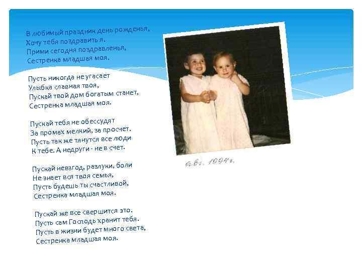 прими сегодня поздравленья сестренка младшая моя сестренка линолеум
