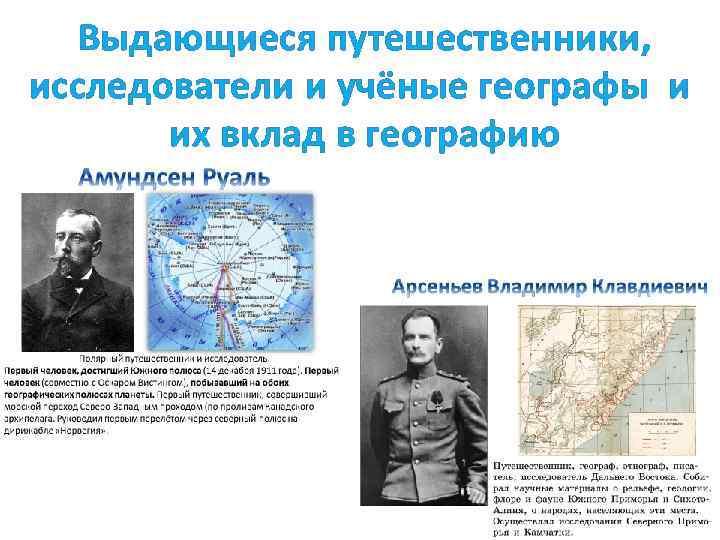 Выдающиеся путешественники, исследователи и учёные географы и их вклад в географию