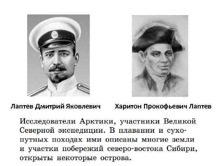 Лаптев Дмитрий Яковлевич Харитон Прокофьевич Лаптев