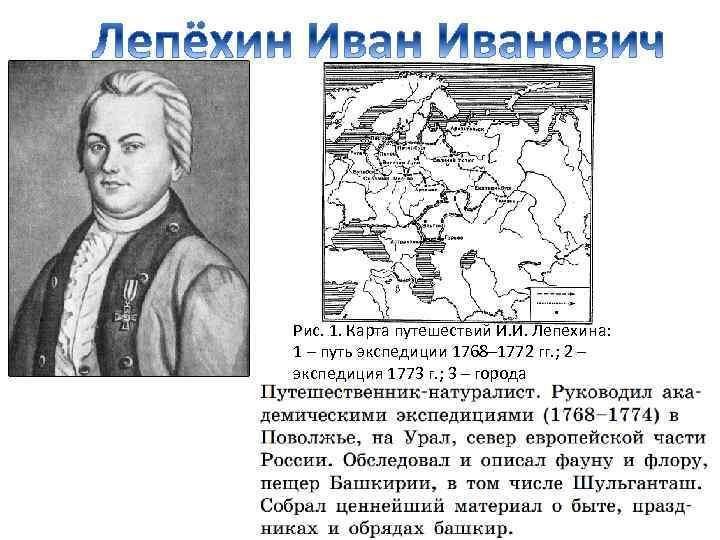 Рис. 1. Карта путешествий И. И. Лепехина: 1 – путь экспедиции 1768– 1772 гг.