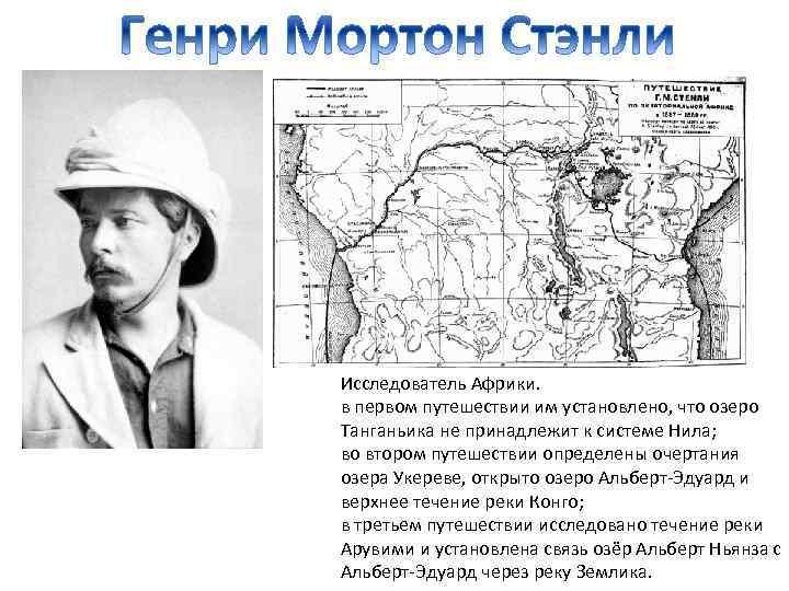 Исследователь Африки. в первом путешествии им установлено, что озеро Танганьика не принадлежит к системе