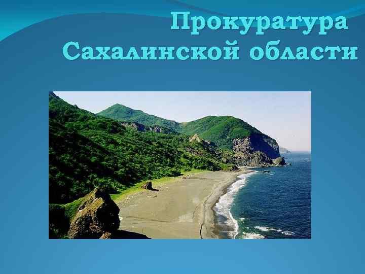 Прокуратура Сахалинской области